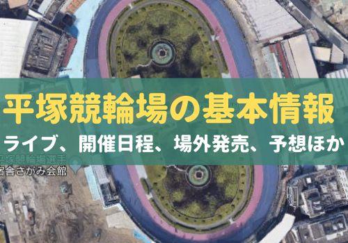 平塚競輪場(神奈川県)の基本情報とライブ、開催日程、場外発売、予想ほか