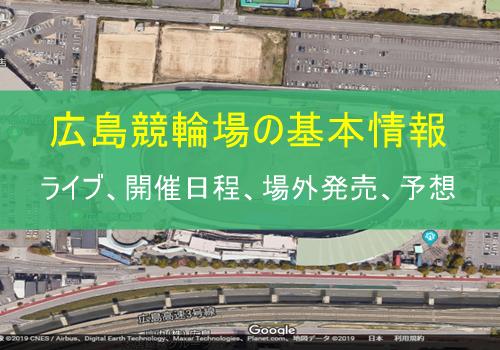 広島競輪場(広島県)の基本情報とライブ、開催日程、場外発売、予想ほか