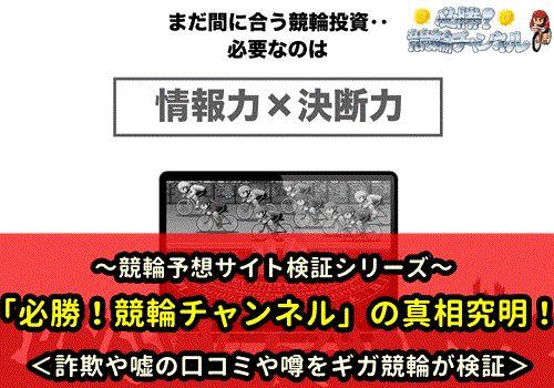 競輪予想サイトの「必勝!競輪チャンネル」の真相究明【口コミ/評判/信憑性】