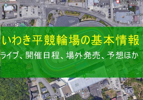 いわき平競輪場(福島県)の基本情報とライブ、開催日程、場外発売、予想ほか
