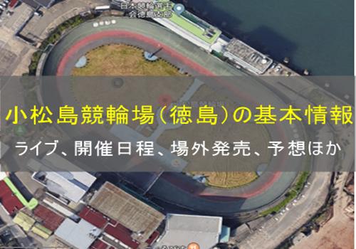 小松島競輪場(徳島県)の基本情報とライブ、開催日程、場外発売、予想ほか