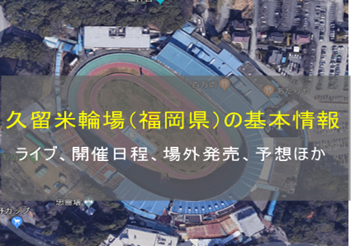 久留米競輪場(福岡県)の基本情報とライブ、開催日程、場外発売、予想ほか