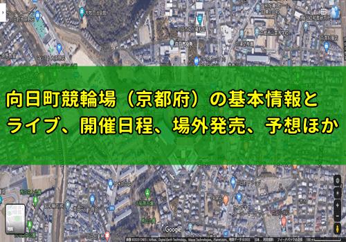 向日町競輪場(京都府)の基本情報とライブ、開催日程、場外発売、予想ほか