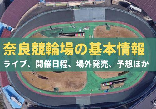 奈良競輪場(奈良県)の基本情報とライブ、開催日程、場外発売、予想ほか