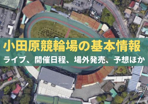 小田原競輪場(神奈川県)の基本情報とライブ、開催日程、場外発売、予想ほか