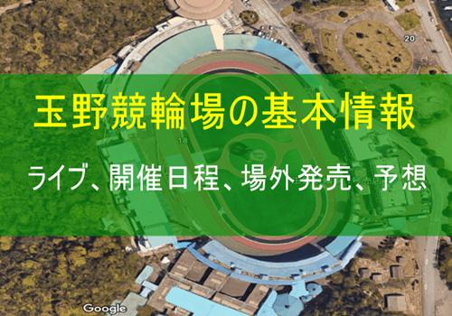 玉野競輪場(岡山県)の基本情報とライブ、開催日程、場外発売、予想ほか