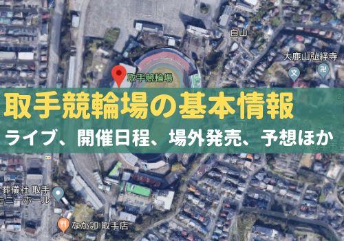 取手競輪場(茨城県)の基本情報とライブ、開催日程、場外発売、予想ほか