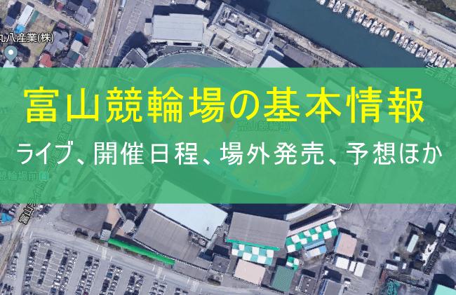 富山競輪場(富山県)の基本情報とライブ、開催日程、場外発売、予想ほか