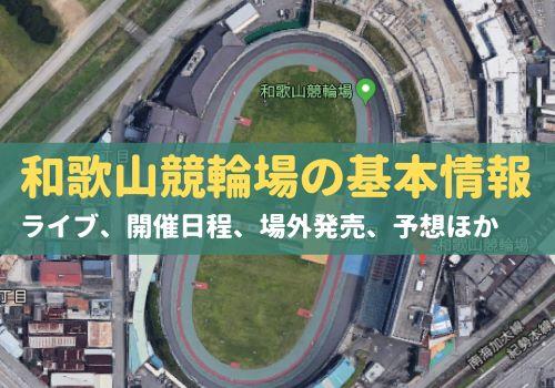 和歌山競輪場(和歌山県)の基本情報とライブ、開催日程、場外発売、予想ほか